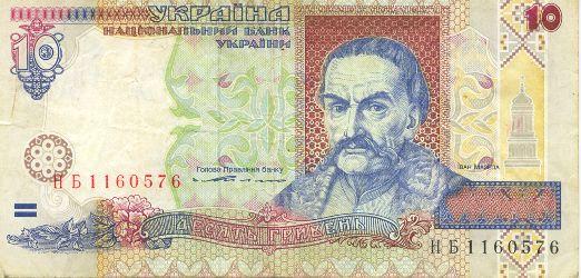 10 гривень, лицева сторона