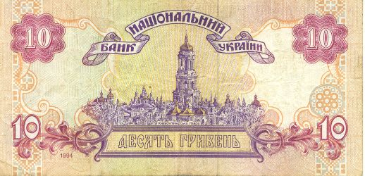 10 гривень, зворотня сторона