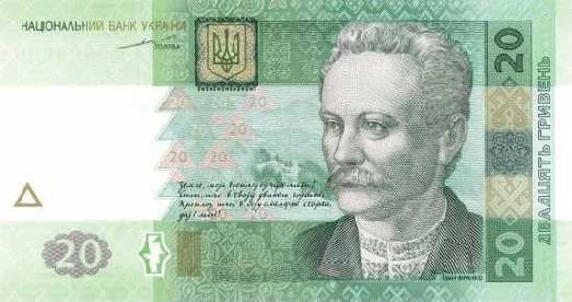 20 гривень, лицева сторона