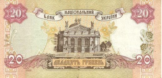 20 гривень, зворотня сторона