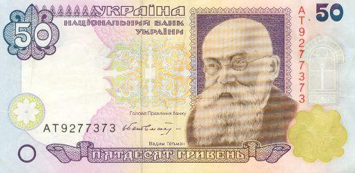 50 гривень, лицева сторона