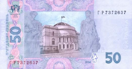 50 гривень, зворотня сторона