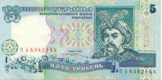 5 гривень, лицева сторона