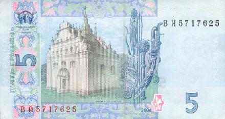 5 гривень, зворотня сторона